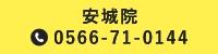 0566-71-0144